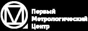 Первый Метрологический Центр