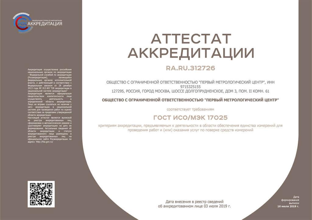 Аттестат аккредитации RA.RU.312726. Дата внесения в реестр сведений об аккредитованном лице 03 июля 2019 г.